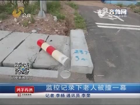 潍坊:监控记录下老人被撞一幕
