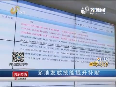 【直通12345】济南:多地发放技能提升补贴