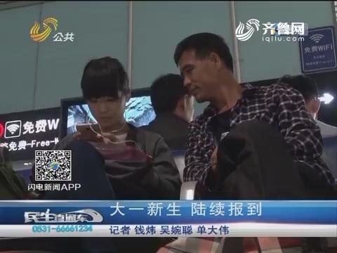 济南:大一新生 陆续报到