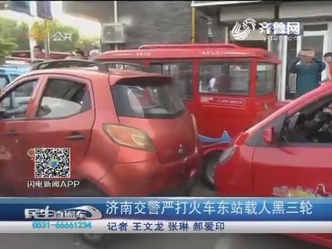 济南交警严打火车东站载人黑三轮