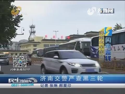 【闪电连线】济南交警严查黑三轮