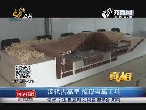 【真相】菏泽:汉代古墓里 惊现盗墓工具