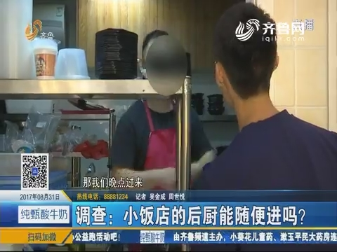 【济南】调查:小饭店的后厨能随便进吗?