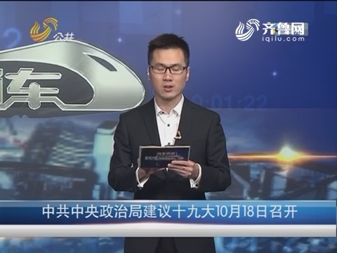 中共中央政治局会议建议十九大10月18日召开