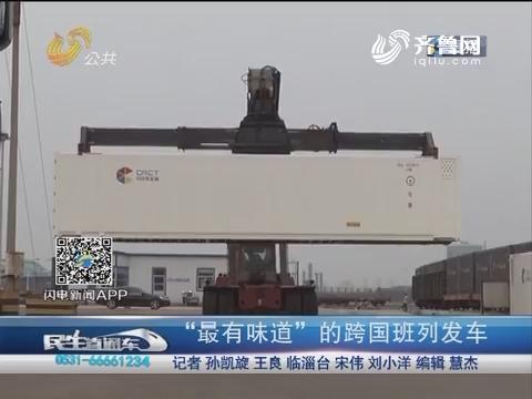 """淄博:""""最有味道""""的跨国班列发车"""