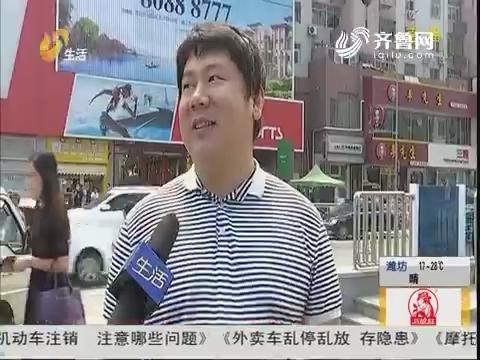 """青岛:饭点时间 外卖车""""乱停乱放"""""""