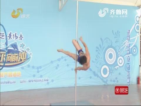 快乐向前冲:王文斌钢管舞表演 力量与美完美融合