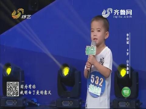 我是大明星:直播网红达人李佳诚用歌曲表达对母亲的爱