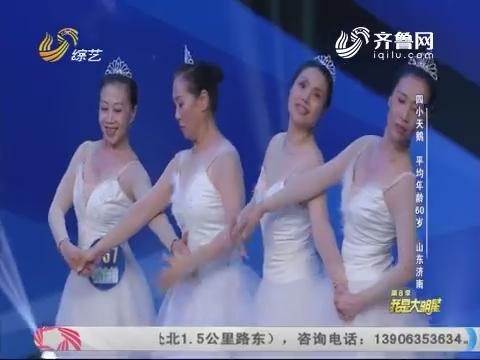 我是大明星:学跳芭蕾致敬青春 四小天鹅演绎足尖上的美丽
