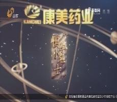 20170831《国学小名士》:戏霸少女攻擂来势汹汹 首发七星难守最后宝座