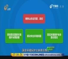 动漫:中央环保督察给山东带来新气象