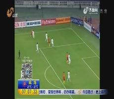 世预赛生死战:国足1比0乌兹别克斯坦 晋级仍存希望