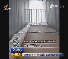 """淄博:""""最有味道""""的跨国班列发车 315吨大蒜运往阿拉木图"""
