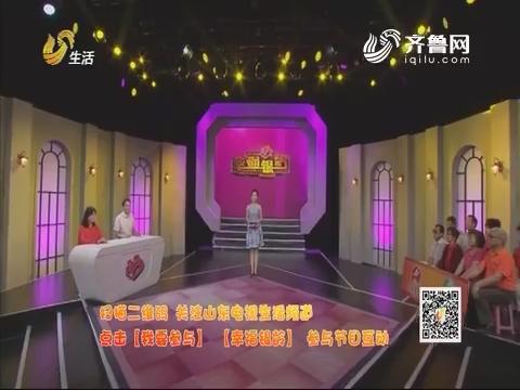 2017年09月01日《幸福银龄》:何苦为难黄昏恋