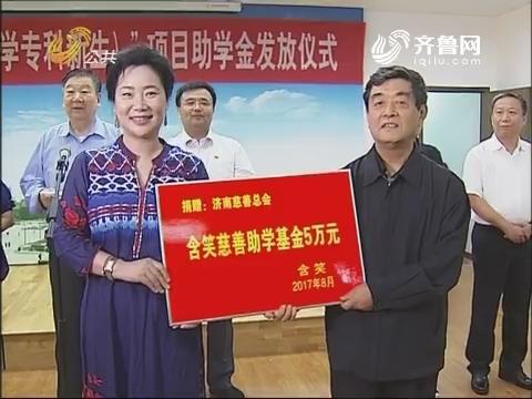 慈善真情:济南慈善总会救助贫困高考新生