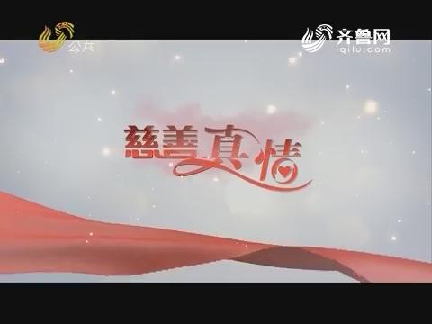 20170831《慈善真情》:济南慈善总会救助贫困高考新生