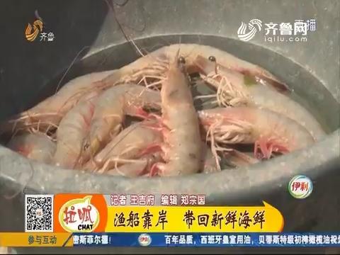 青岛:开海第一天 市民商贩挤满码头