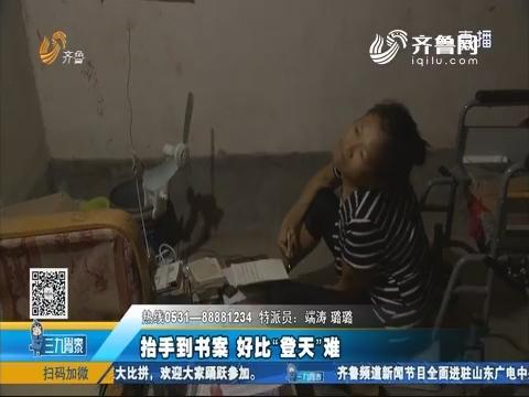 巨野:瘫痪农村女作者 展现孱弱生命的力量
