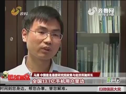 【群众新闻】国内长途漫游费9月1日取消 无需申请自动生效