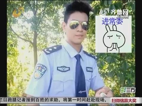 【群众新闻】男子假冒公安厅副厅长公开相亲 警方:查无此人