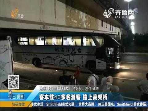 客车载40多名游客 撞上高架桥