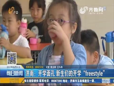 """济南:开学面孔 新生们的开学""""freestyle"""""""