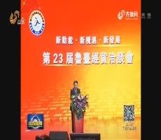第23届鲁台经贸洽谈会在潍坊开幕
