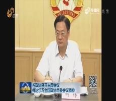 省政协召开主席会议 传达学习全国政协常委会议精神