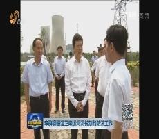 李群调研漳卫南运河河长制和防汛工作