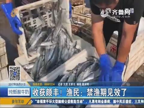 """烟台:开海""""第一网""""上百艘渔船扬帆出海"""