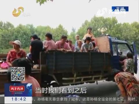 菏泽:惊险!农用三轮车 违法载客44人