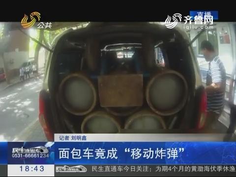 """济南:面包车竟成""""移动炸弹"""""""
