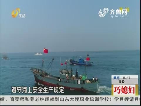 """烟台:休渔期结束 鱼虾要""""蹦上桌"""""""