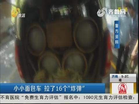 """济南:小小面包车 拉了16个""""炸弹"""""""
