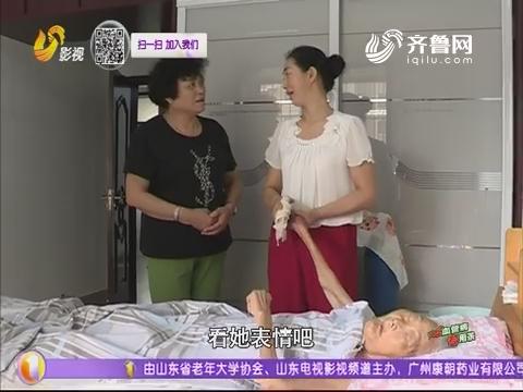 最美儿媳:照顾婆婆比照顾孩子还细心