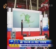 """第一届""""中华老字号(山东)博览会""""在济南开幕"""