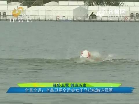 强势卫冕 创造历史 全景全运:辛鑫卫冕全运会女子马拉松游泳冠军