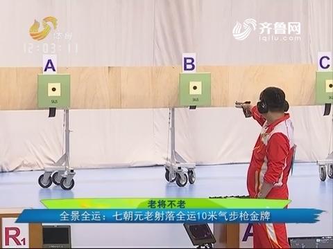 老将不老 全景全运:七朝元老射落全运10米气步枪金牌