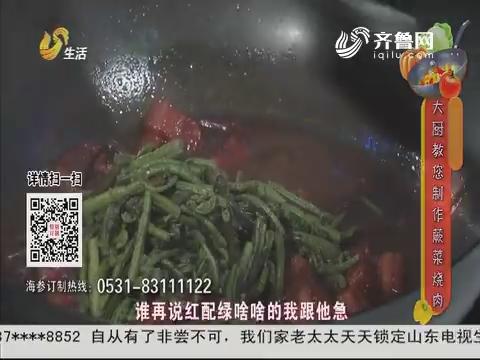 2017年09月02日《非尝不可》:蕨菜烧肉