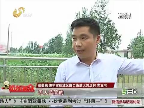 【喜迎十九大 收获这五年】大流店村:一滴水的旅程 折射村庄这五年