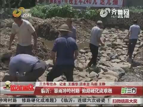 【三防帮您办】临沂:暴雨冲垮村路 修路硬化成难题