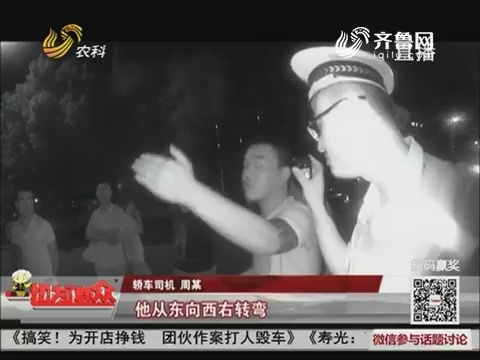 """临沂:连续六次碰瓷 竟然碰到""""老熟人"""""""