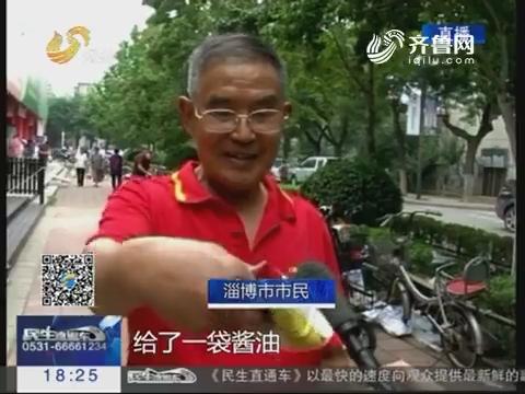 淄博:听免费讲座 还能收礼物?