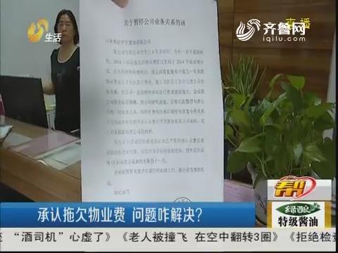 淄博:乔迁新居 竟然没水没电?