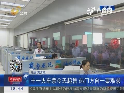 济南:十一火车票9月2日起售 热门方向一票难求