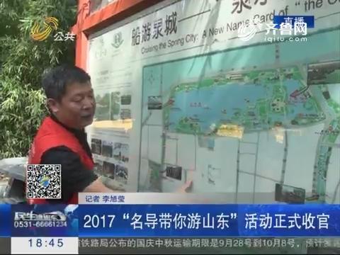"""济南:2017""""名导带你游山东""""活动正式收官"""