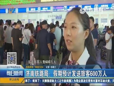 国庆中秋火车票9月2日开售