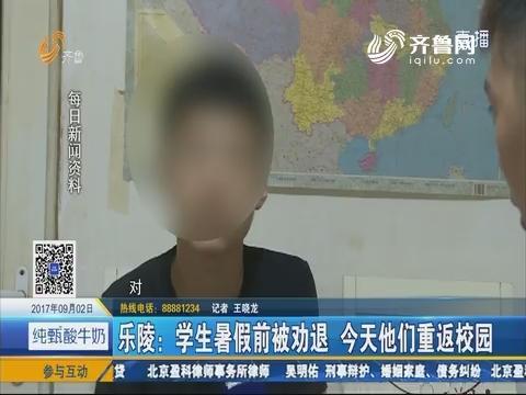乐陵:学生暑假期被劝退 9月2日他们重返校园