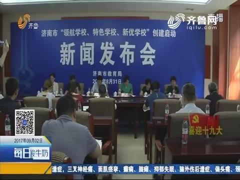 【喜迎十九大】新举措!济南市将创建三类学校