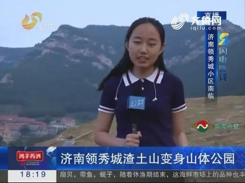 闪电连线:济南领秀城渣土山变身山体公园